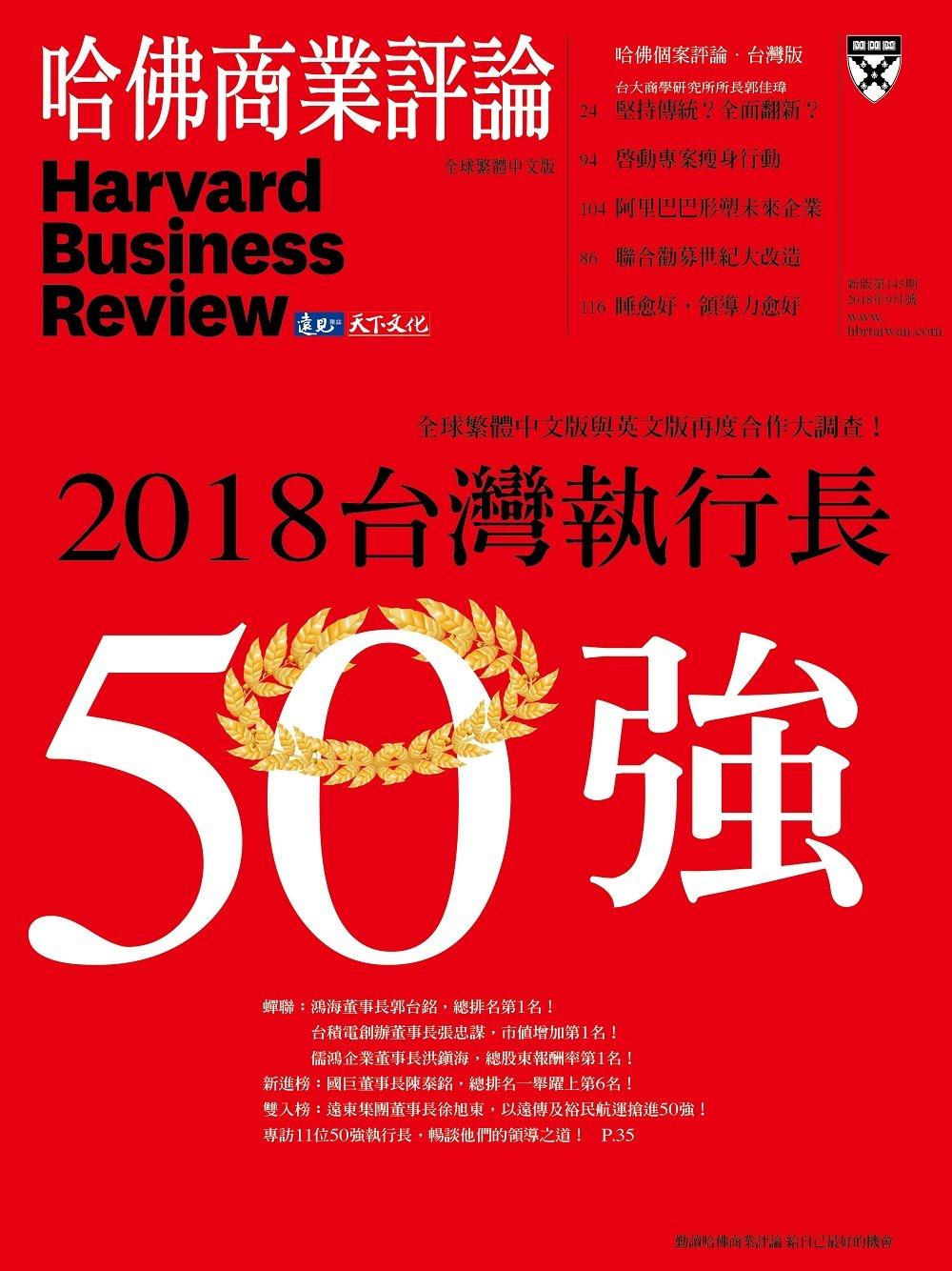 哈佛商業評論全球中文版 9月號/2018 第145期