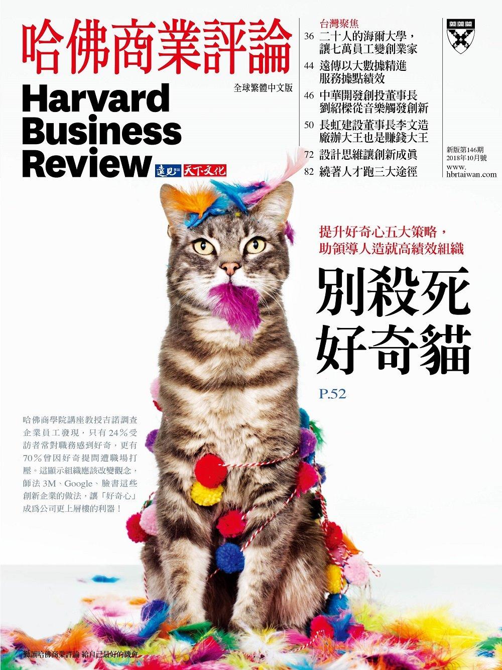 哈佛商業評論全球中文版 10月號/2018 第146期
