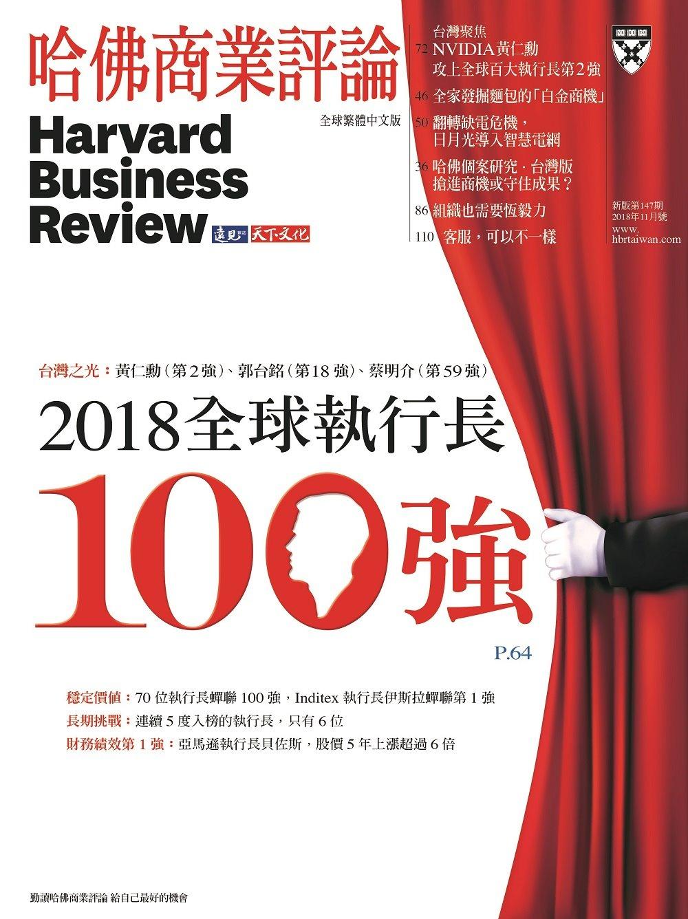 哈佛商業評論全球中文版 11月號/2018 第147期