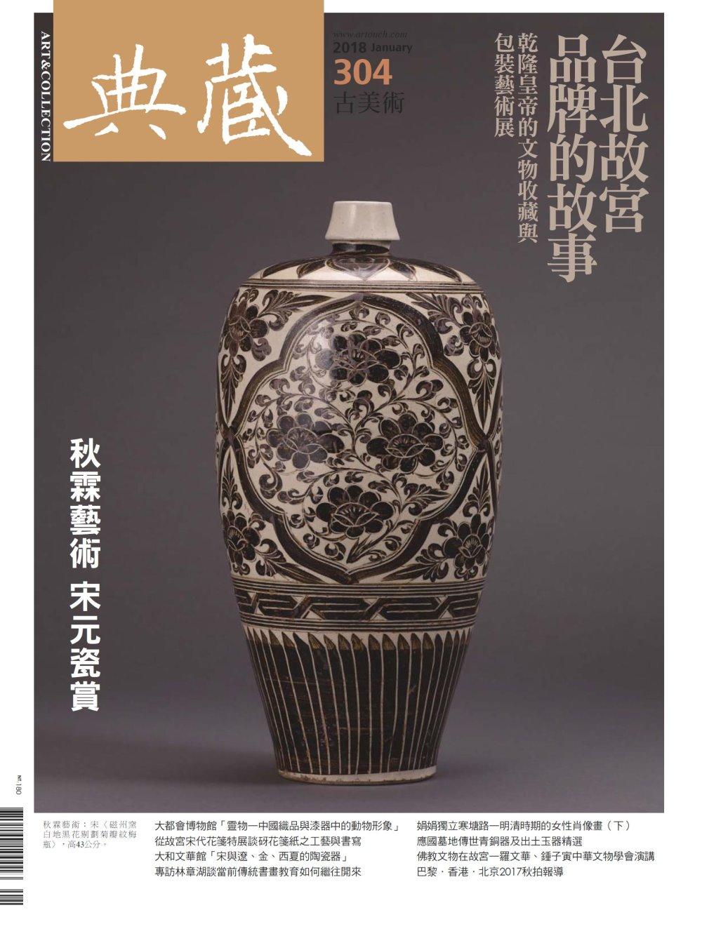 典藏古美術 1月號/2018 第304期