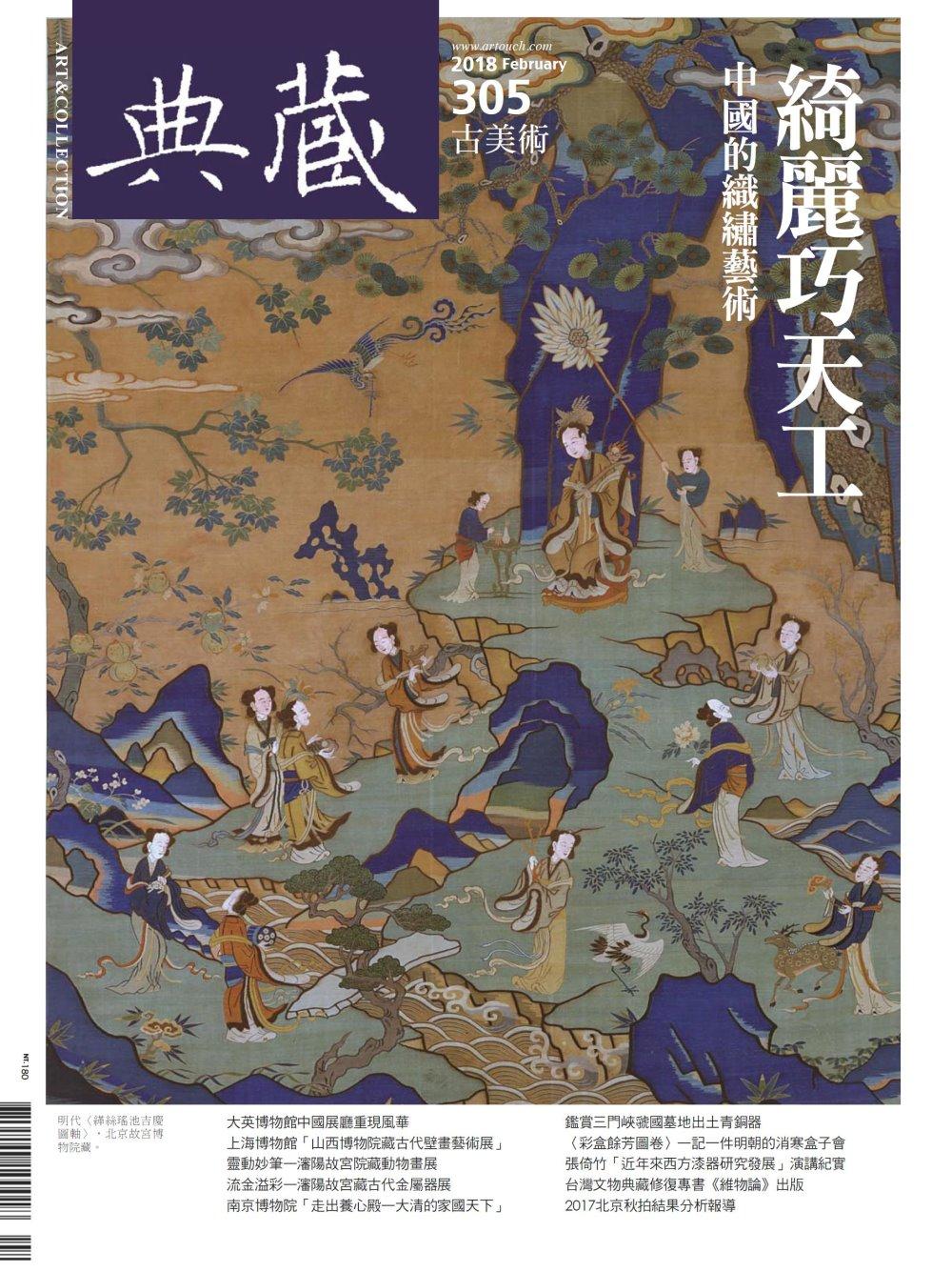典藏古美術 2月號/2018 第305期