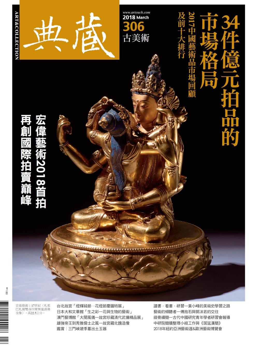 典藏古美術 3月號/2018 第306期