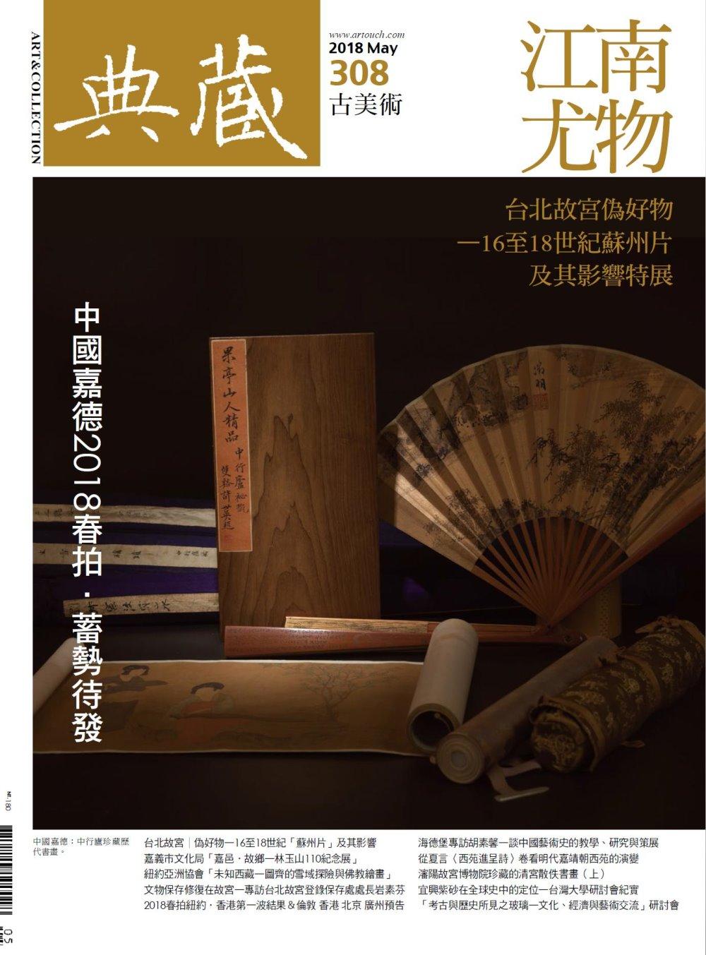 典藏古美術 5月號/2018 第308期