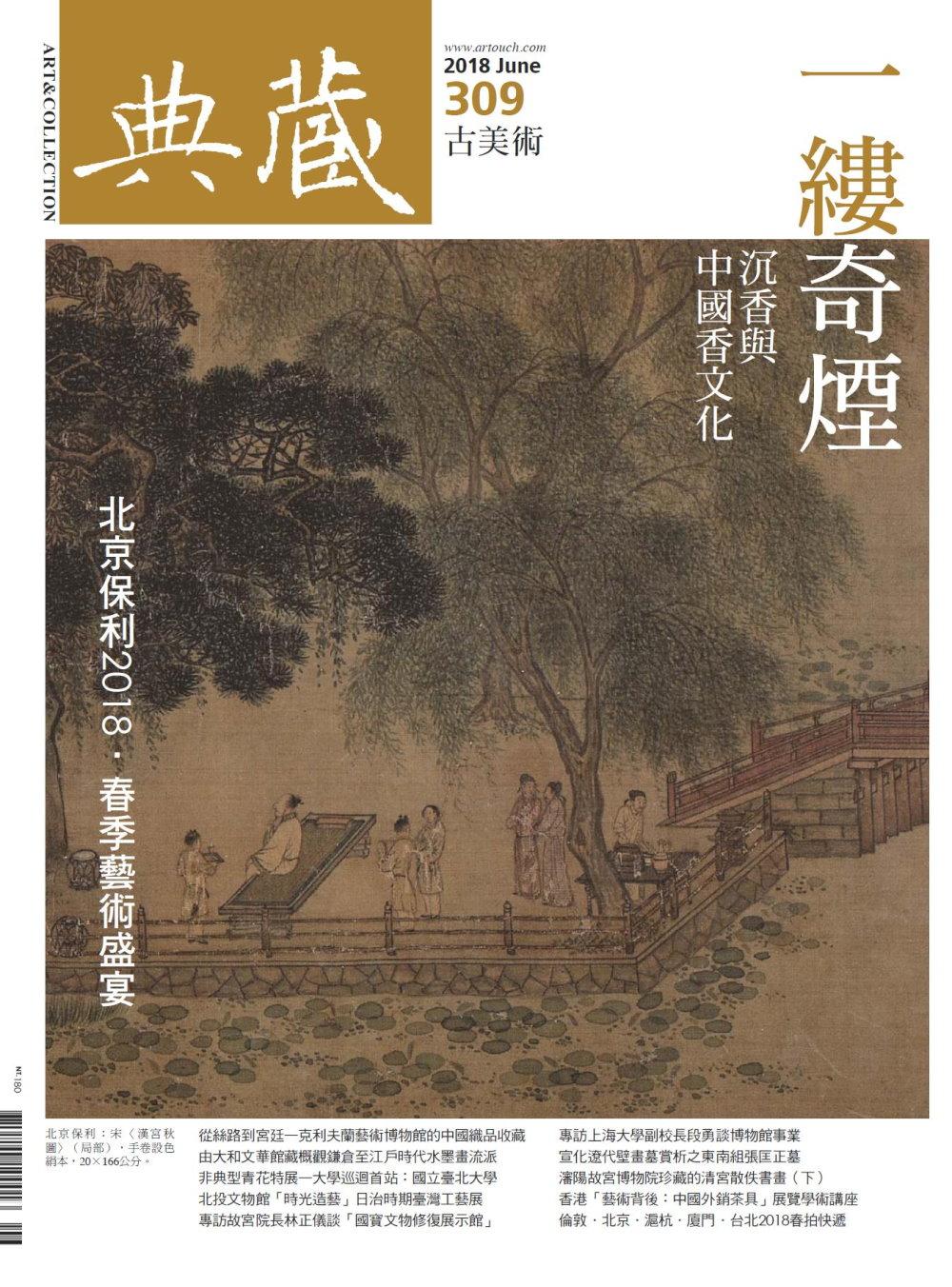 典藏古美術 6月號/2018 第309期
