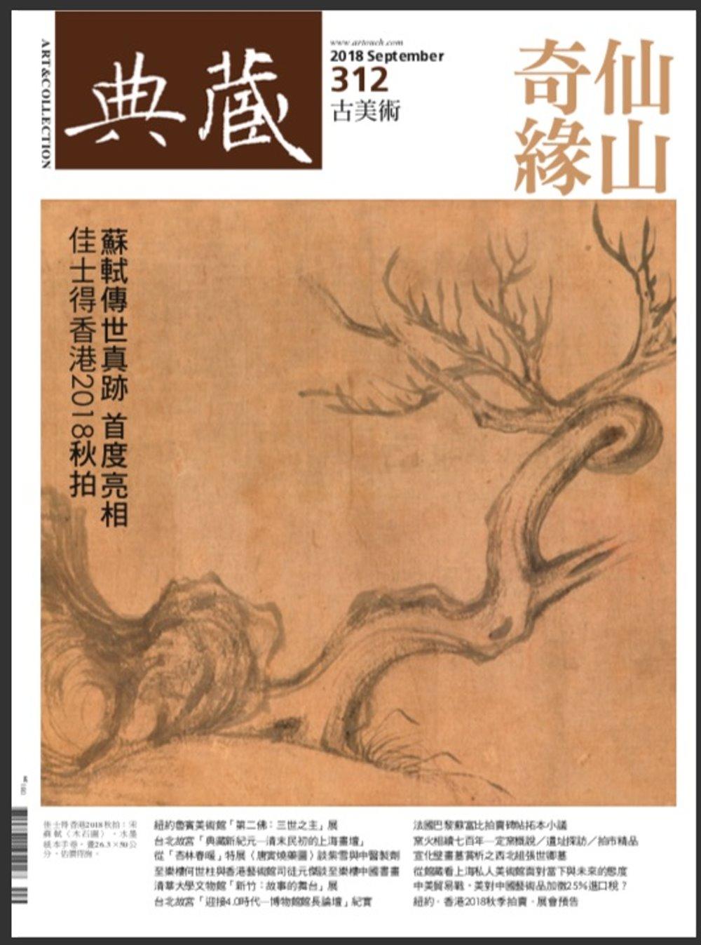 典藏古美術 9月號/2018 第312期