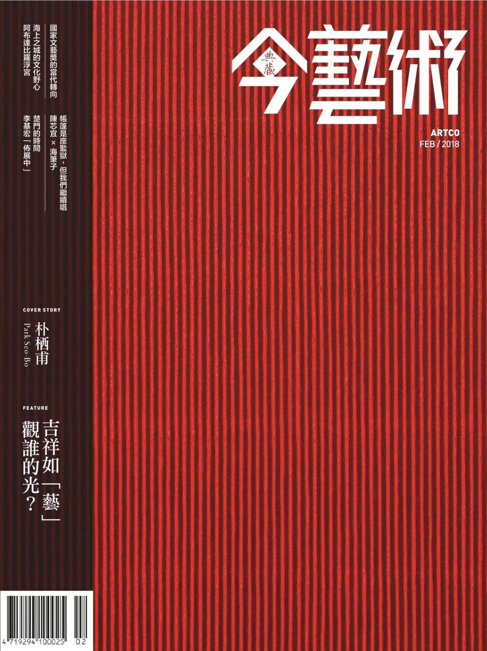 典藏今藝術 2月號/2018 第305期