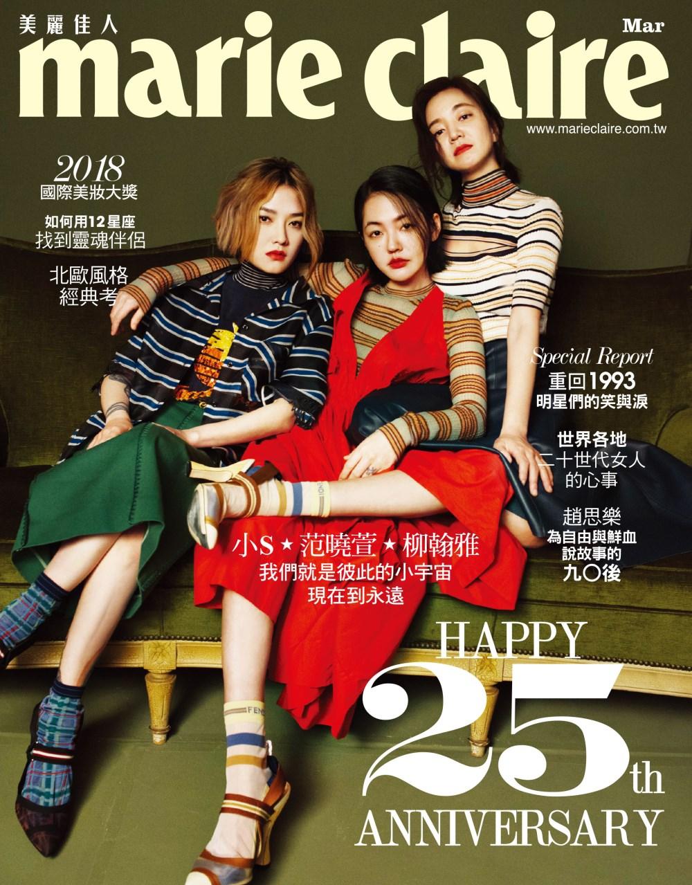 Marie Claire美麗佳人 3月號/2018 第299期