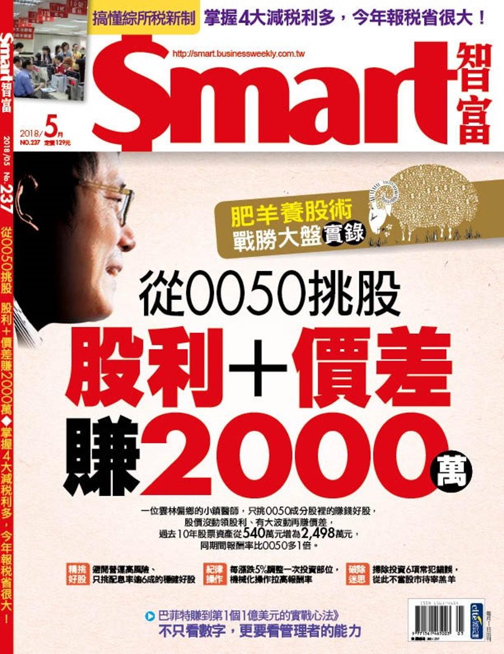 Smart智富月刊 5月號 2018 第237期