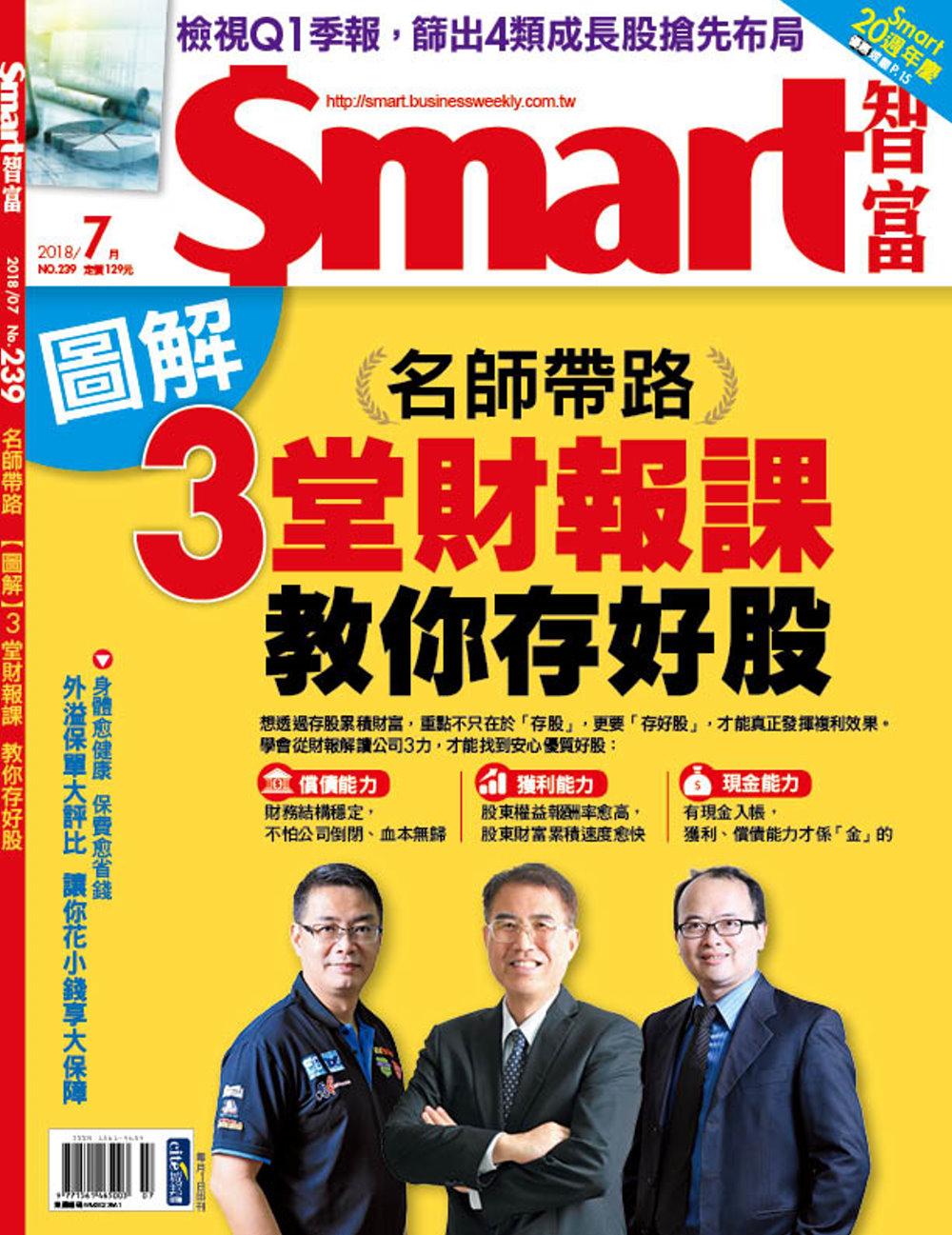 Smart智富月刊 7月號/2018 第239期