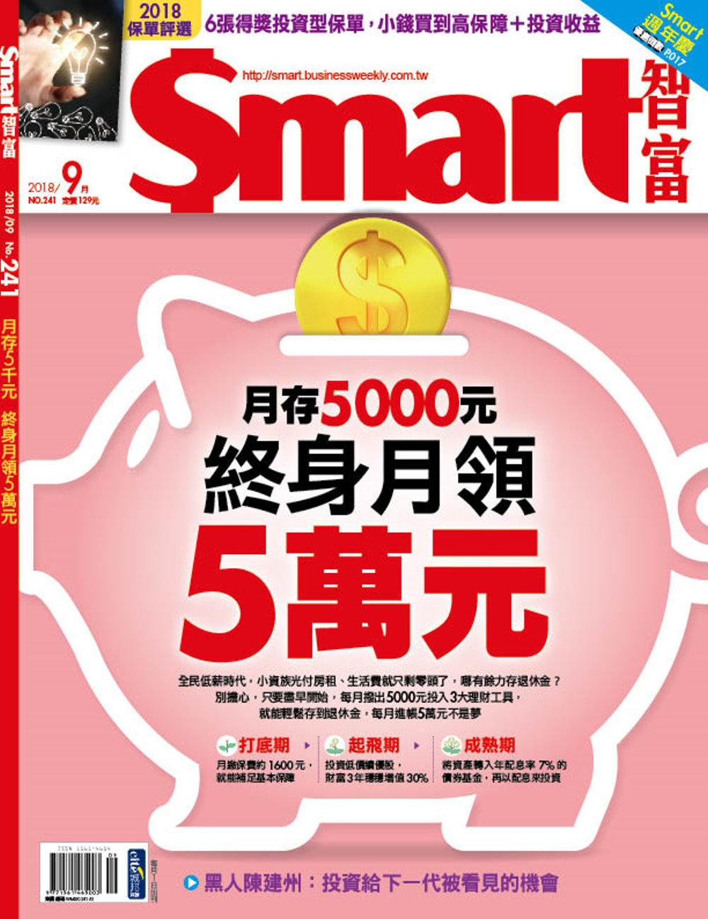Smart智富月刊 9月號/2018 第241期