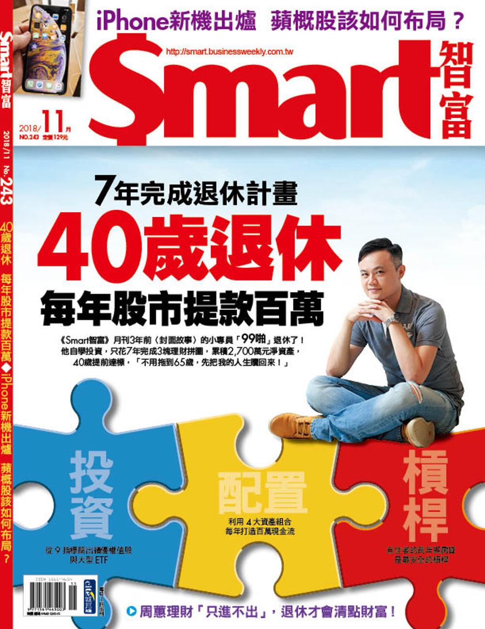 Smart智富月刊 11月號/2018 第243期