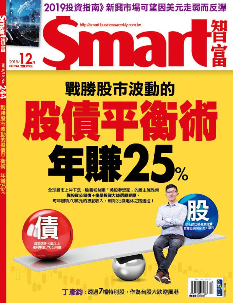 Smart智富月刊 12月號/2018 第244期