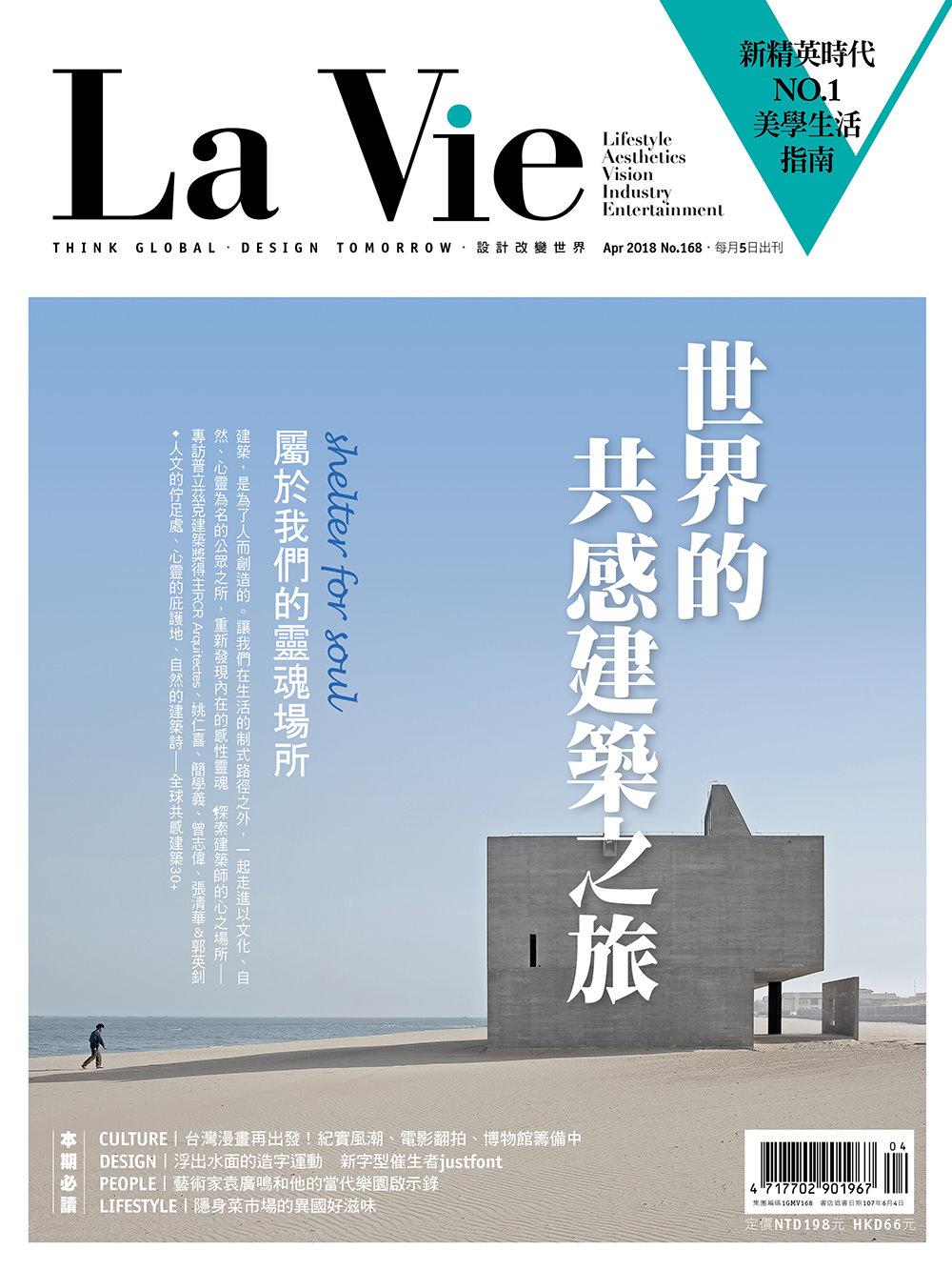 La Vie 4月號/2018 第168期