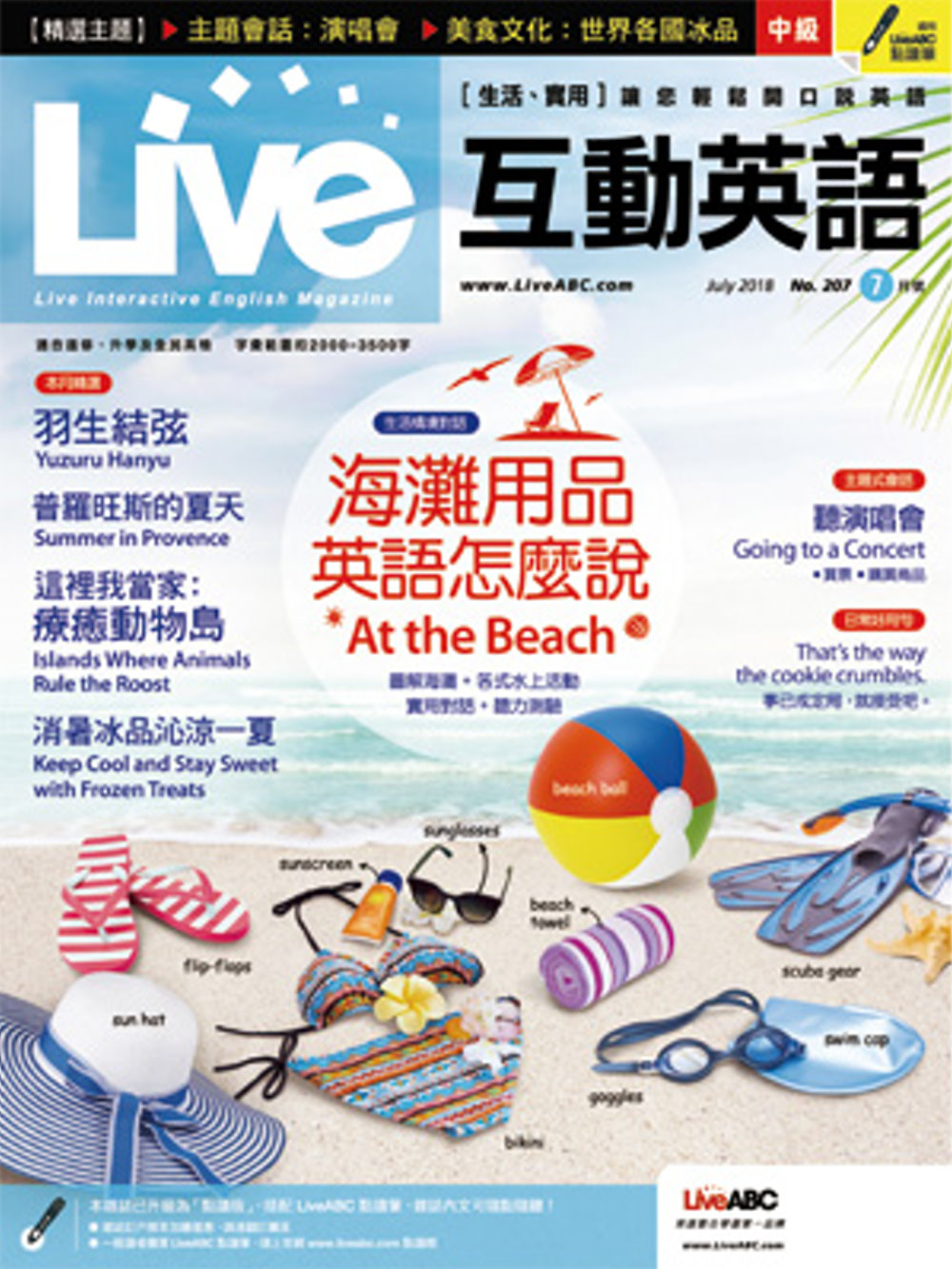 Live互動英語(互動光碟版) 7月號/2018 第207期
