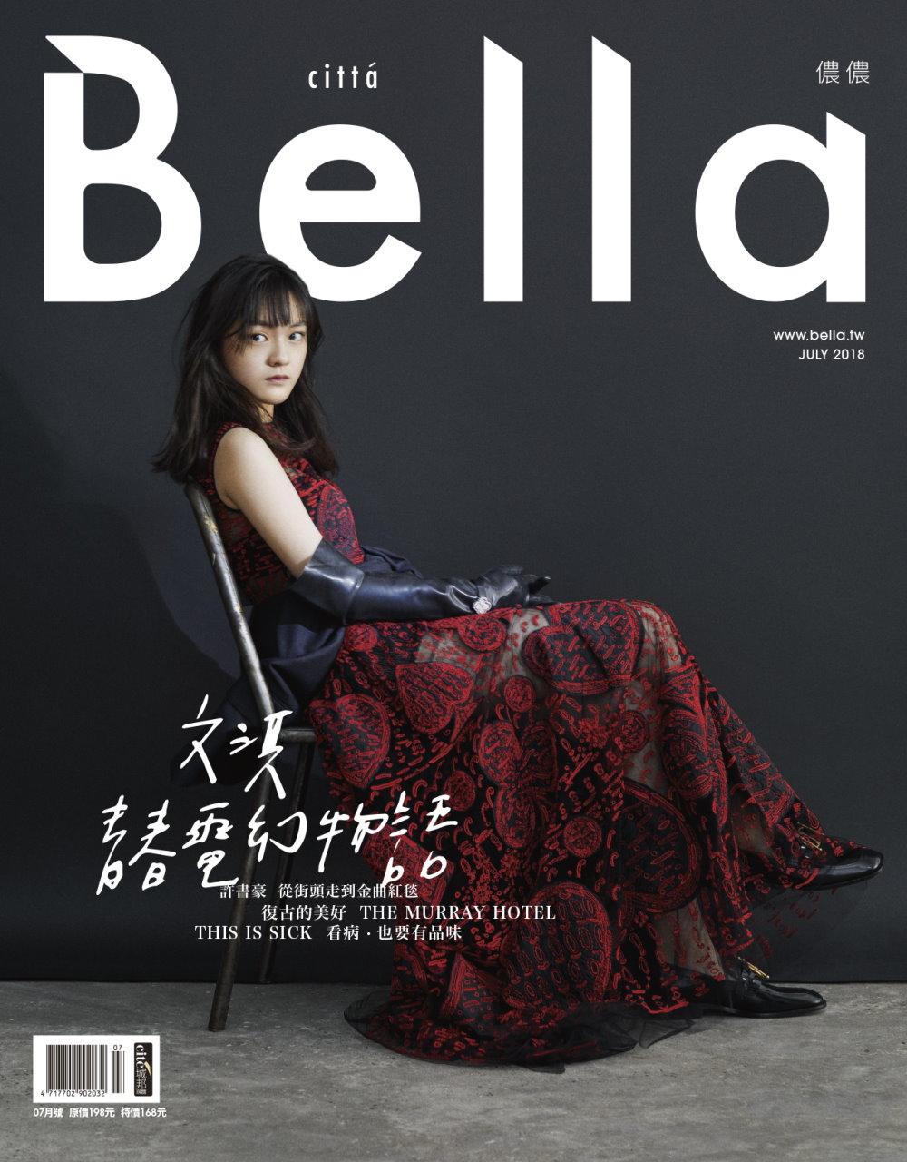 Bella儂儂 7月號/2018 第410期