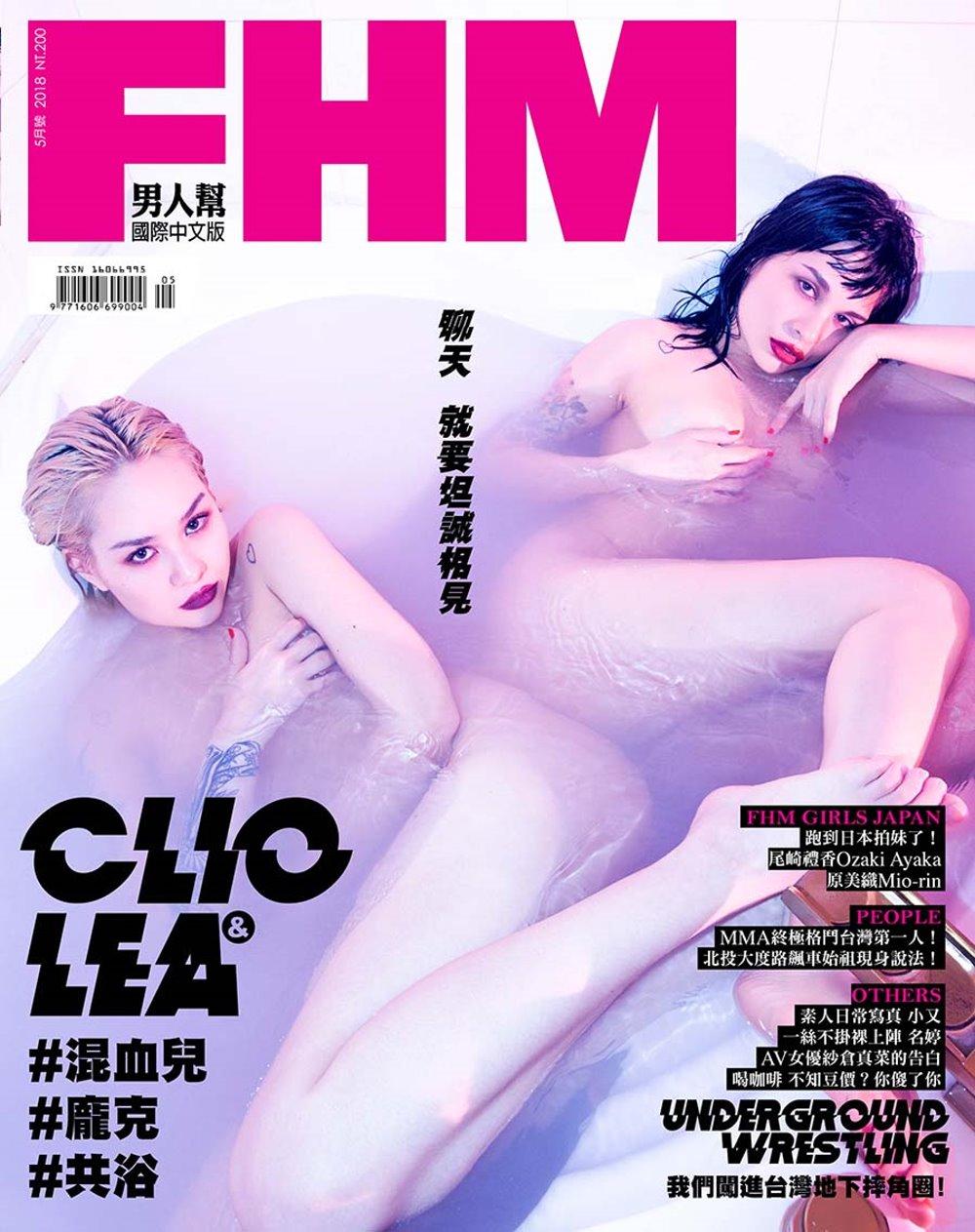FHM 男人幫國際中文版 5月號/2018 第215期