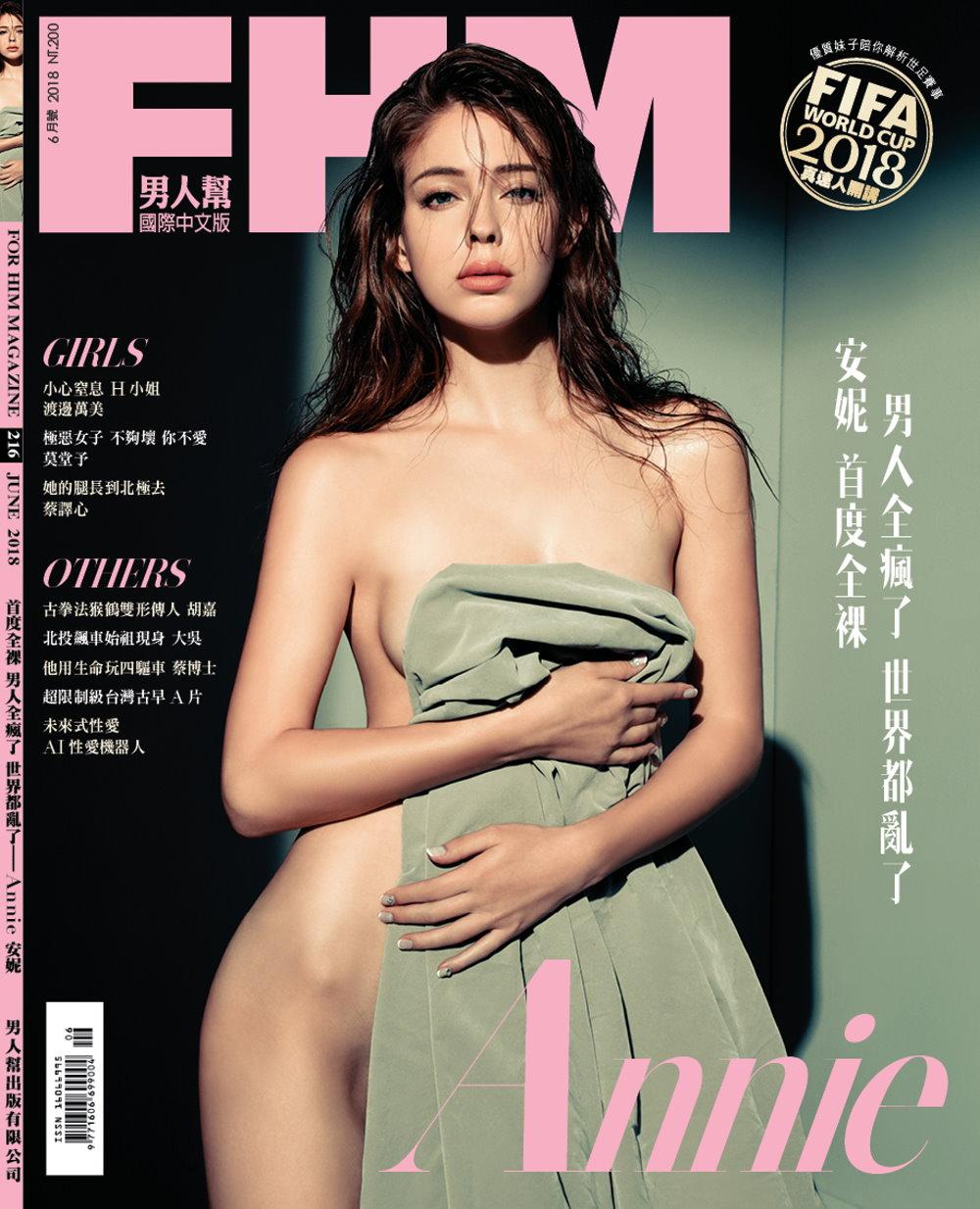 FHM 男人幫國際中文版 6月號/2018 第216期