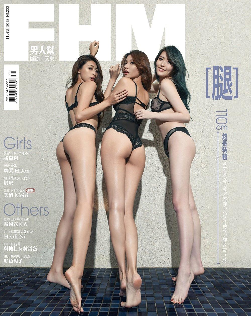FHM 男人幫國際中文版 11月號/2018 第221期
