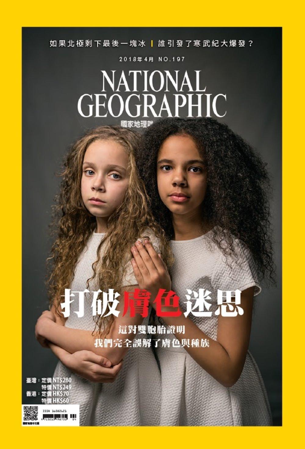 國家地理雜誌中文版 4月號/2018 第197期