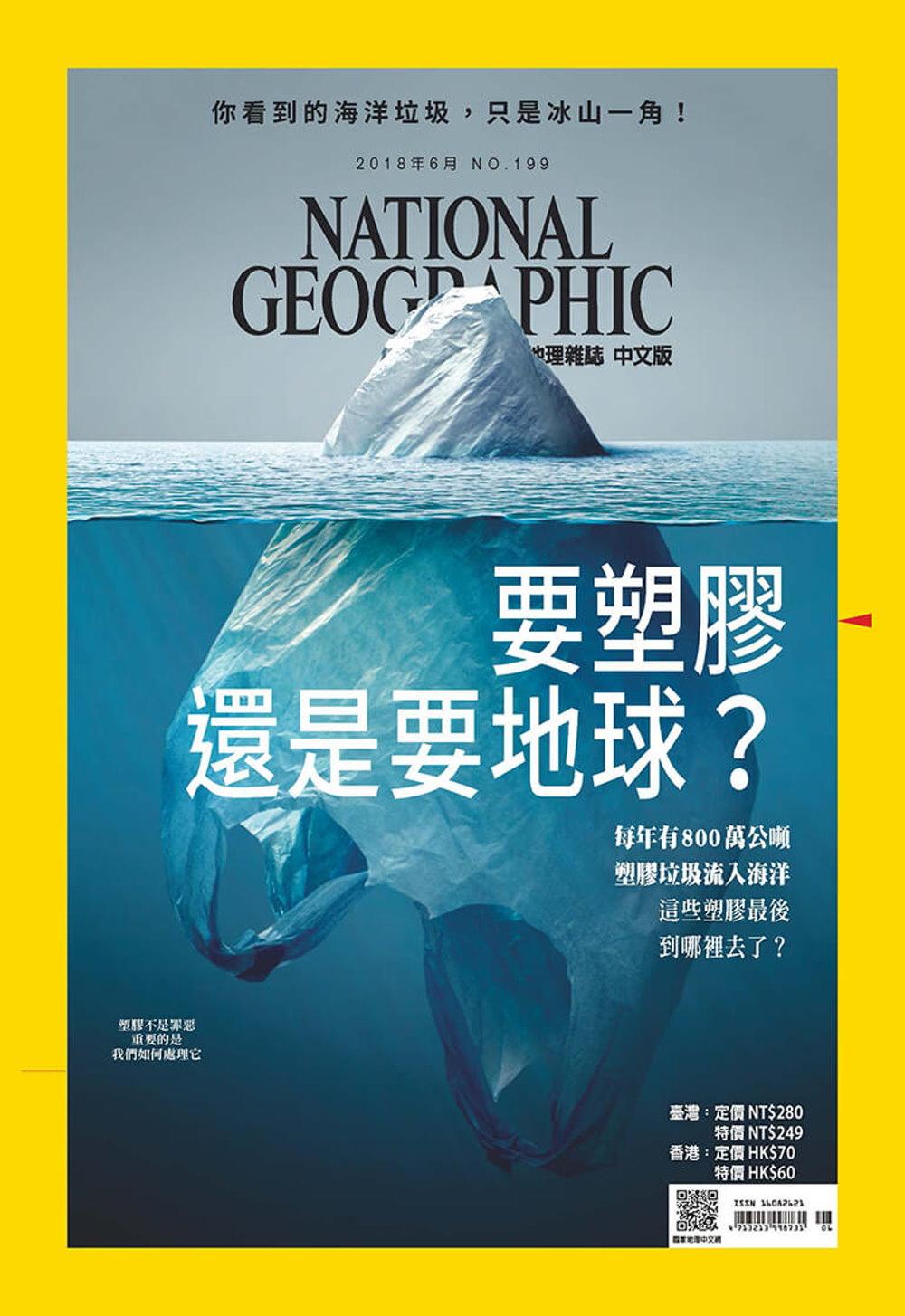 國家地理雜誌中文版 6月號/2018 第199期