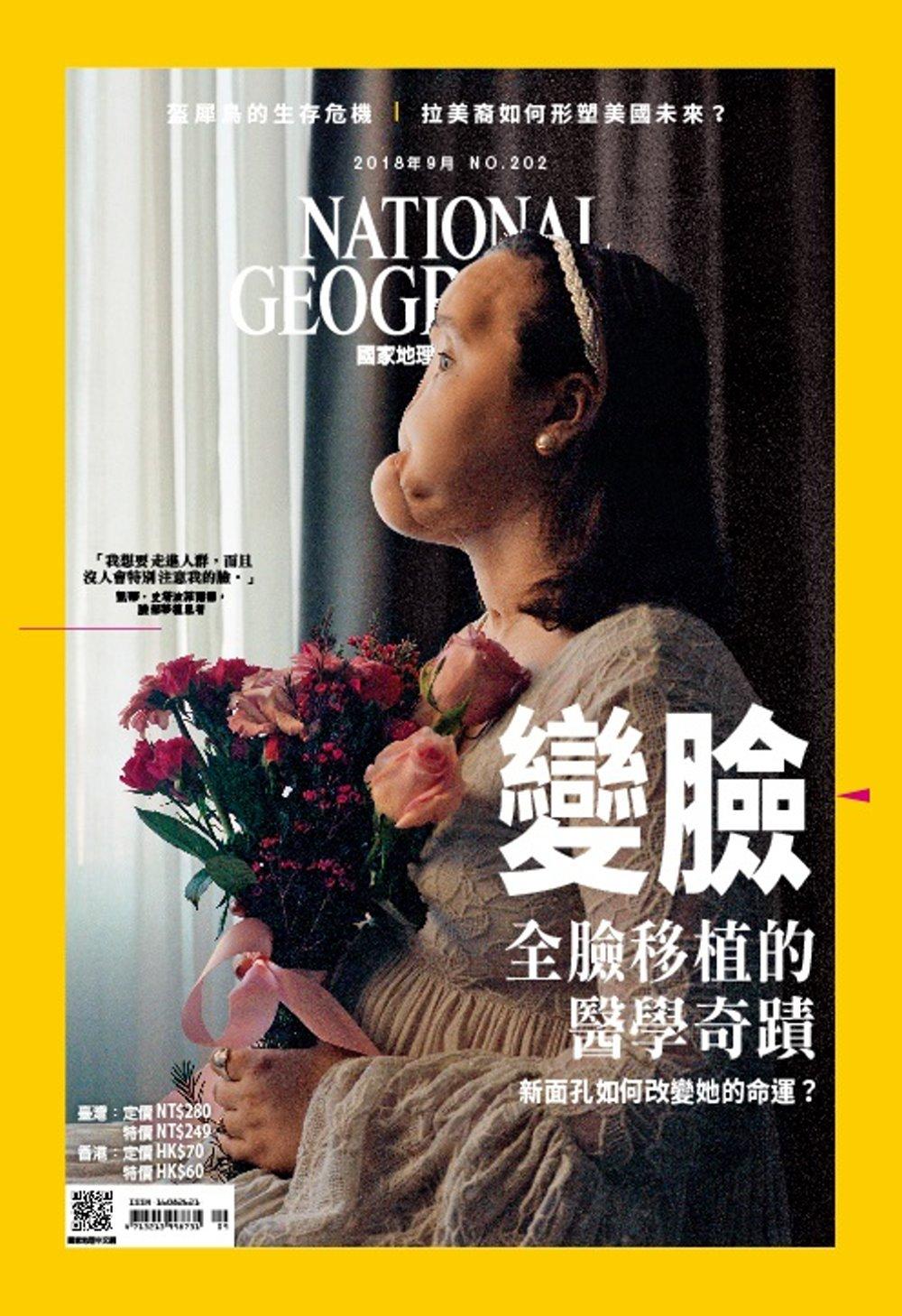 家地理雜誌中文版 9月號/2018 第202期