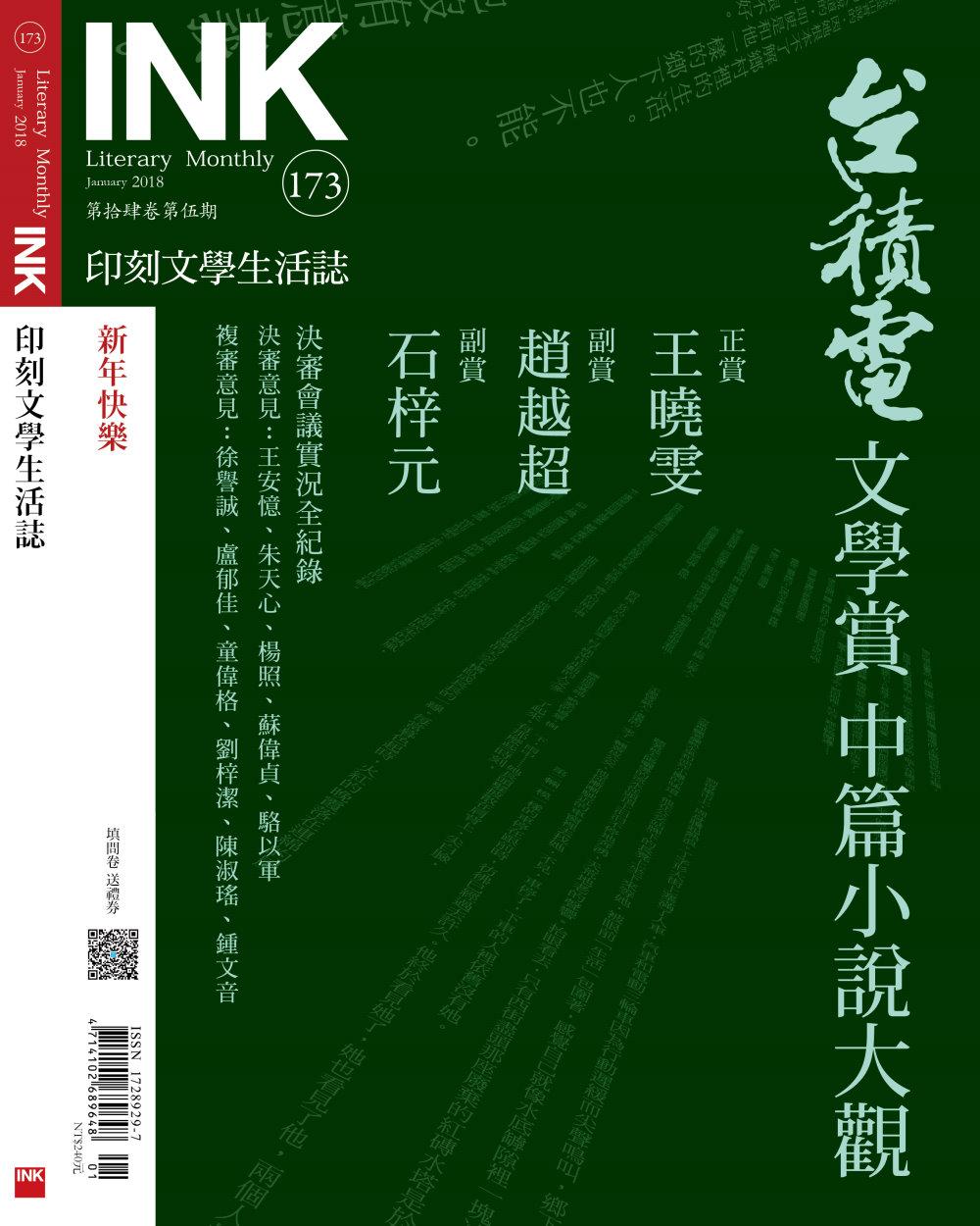 印刻文學生活誌 1月號/2018 第173期