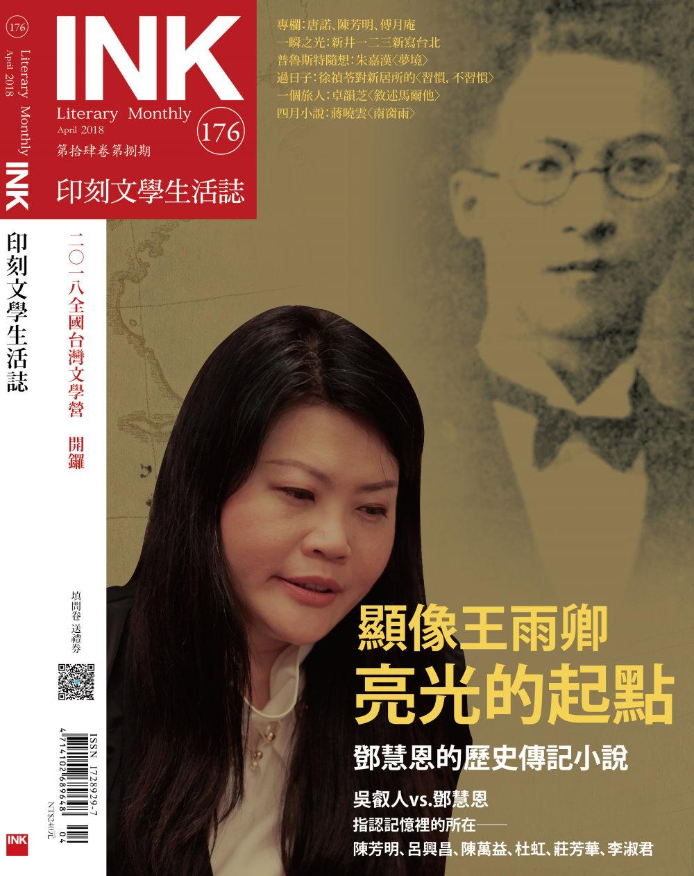 印刻文學生活誌 4月號/2018 第176期