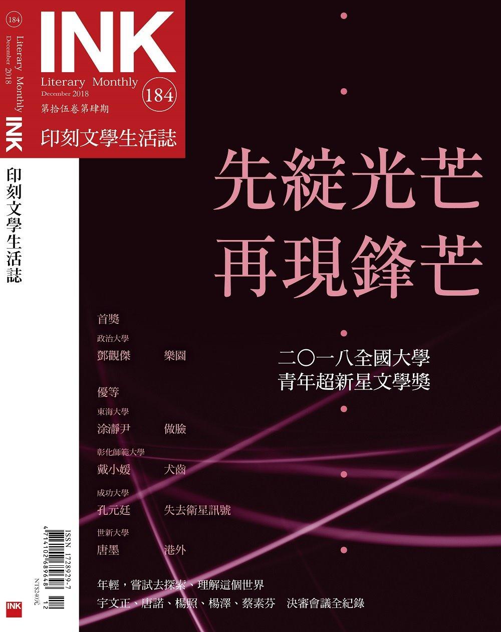 印刻文學生活誌 12月號/2018 第184期