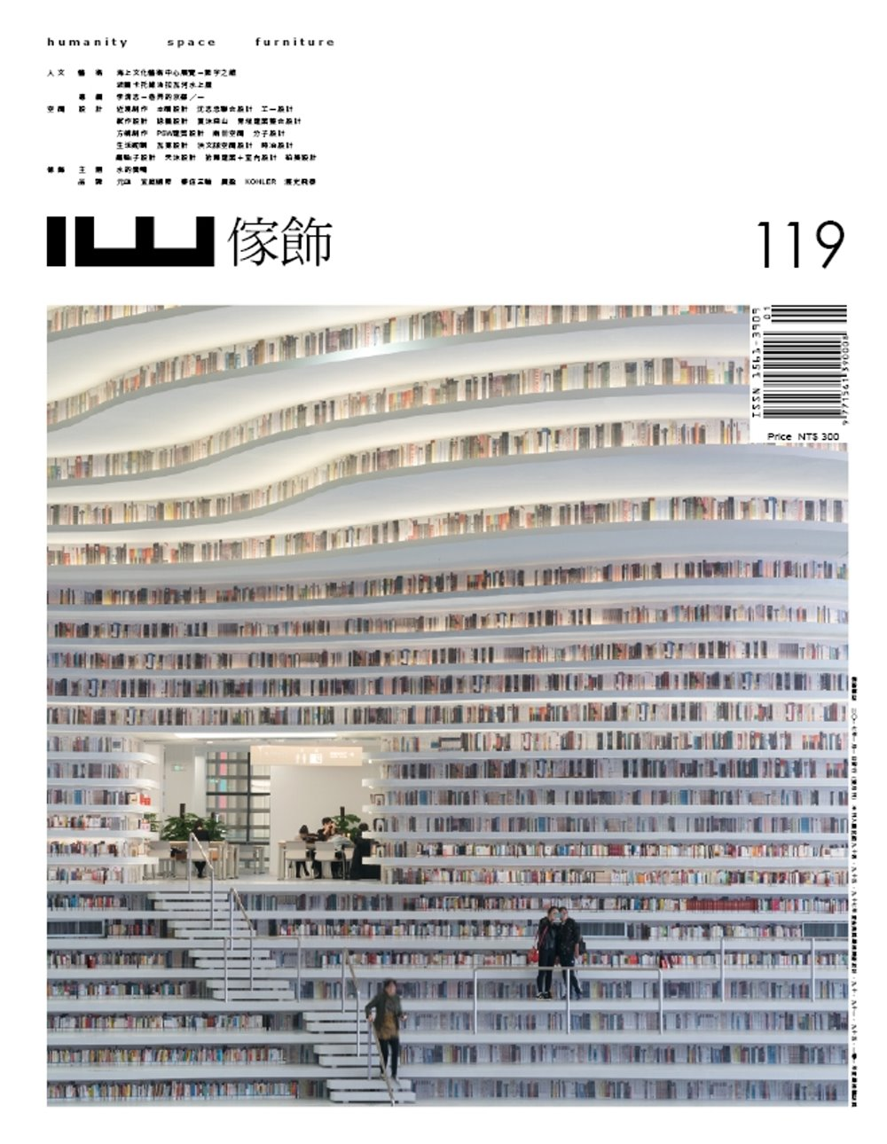 IW傢飾 1月號/2018第119期