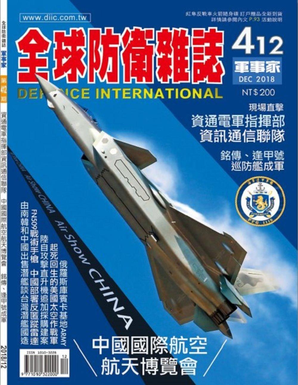 全球防衛雜誌 12月號/2018 第412期