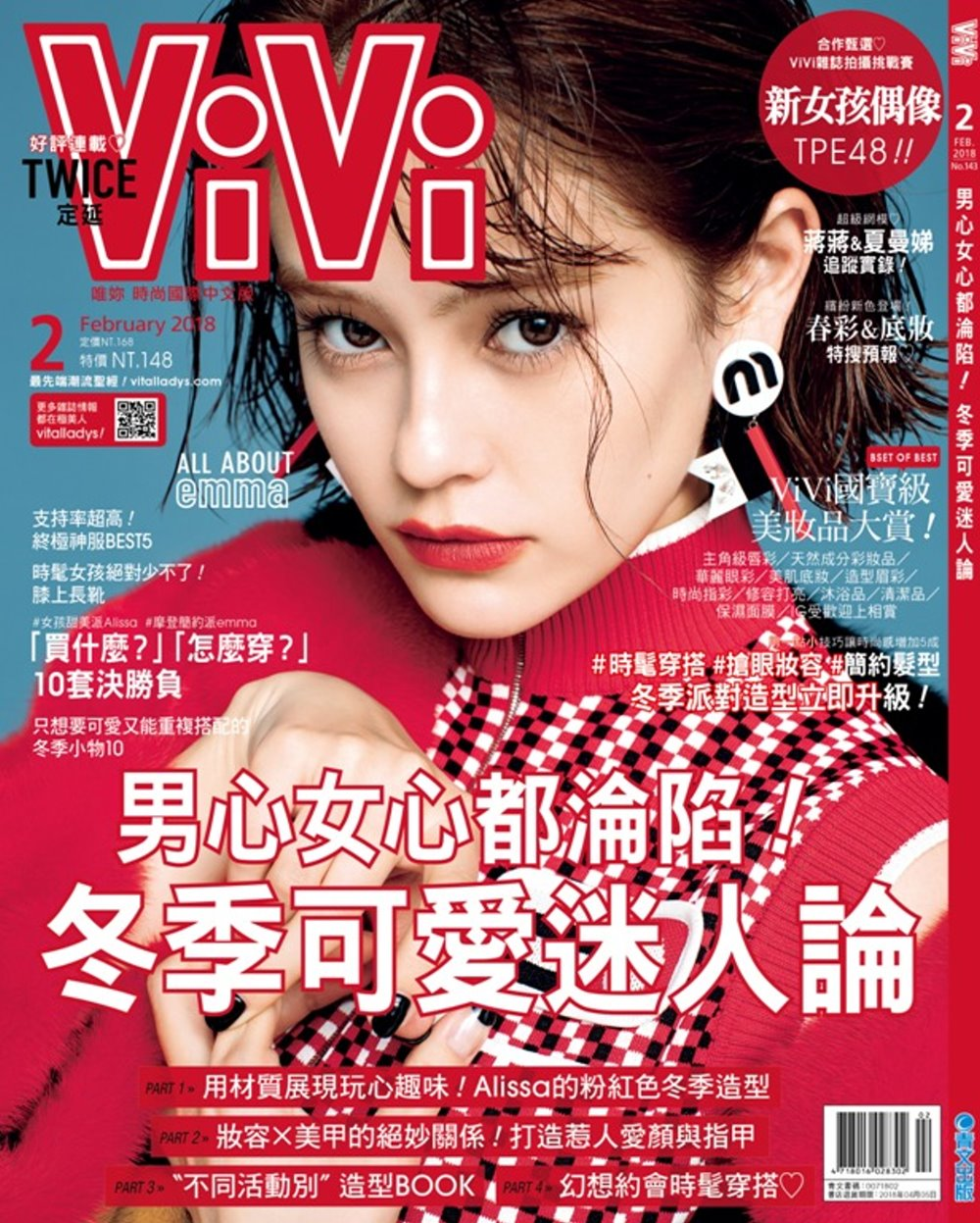 ViVi唯妳時尚國際中文版 2月號/2018 第143期