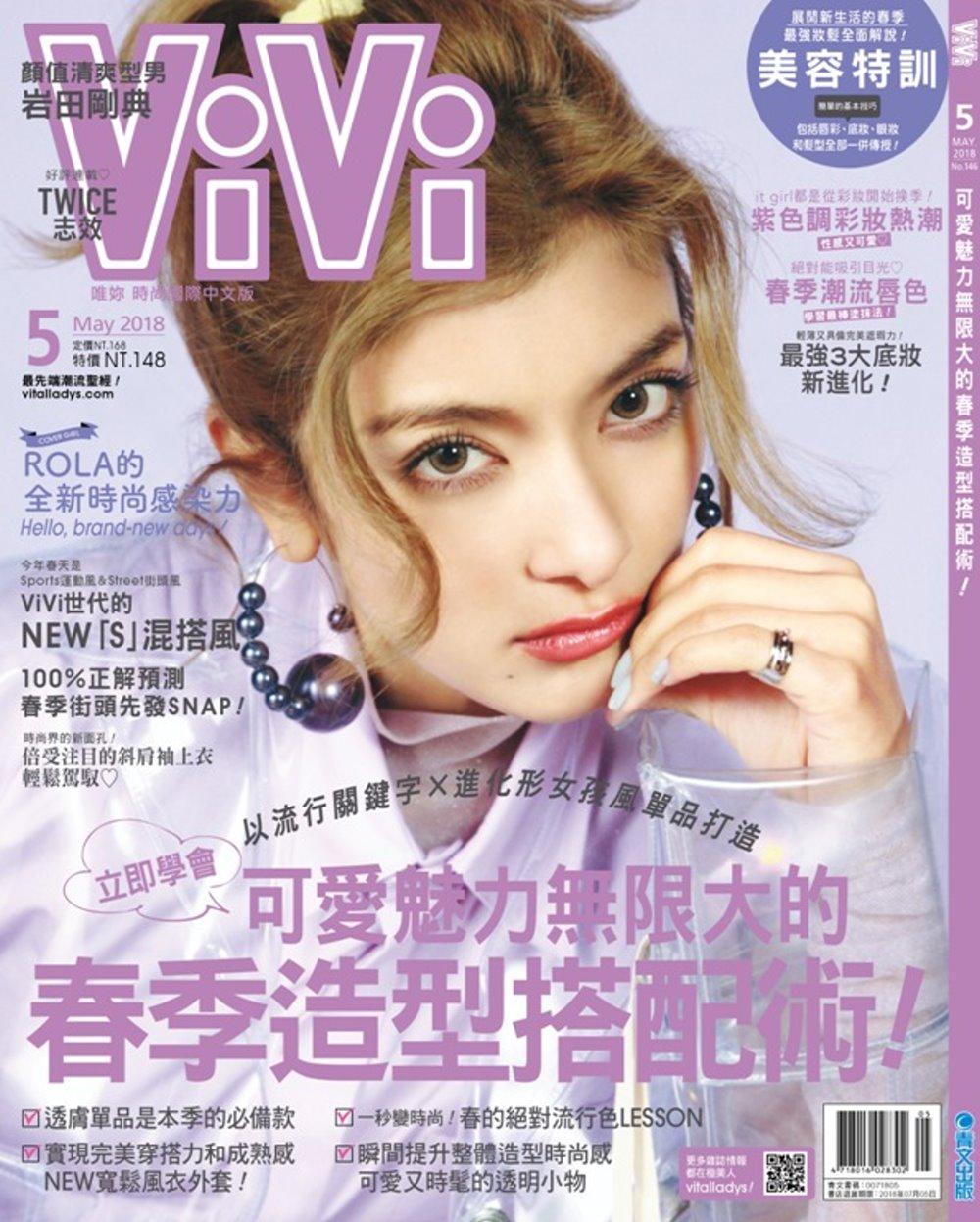 ViVi唯妳時尚國際中文版 5月號/2018 第146期