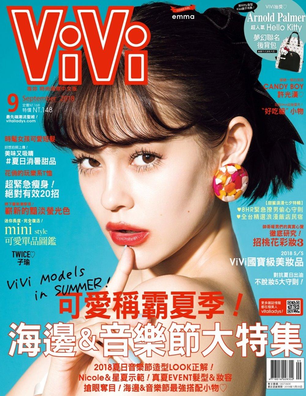 ViVi唯妳時尚國際中文版 9月號/2018 第150期