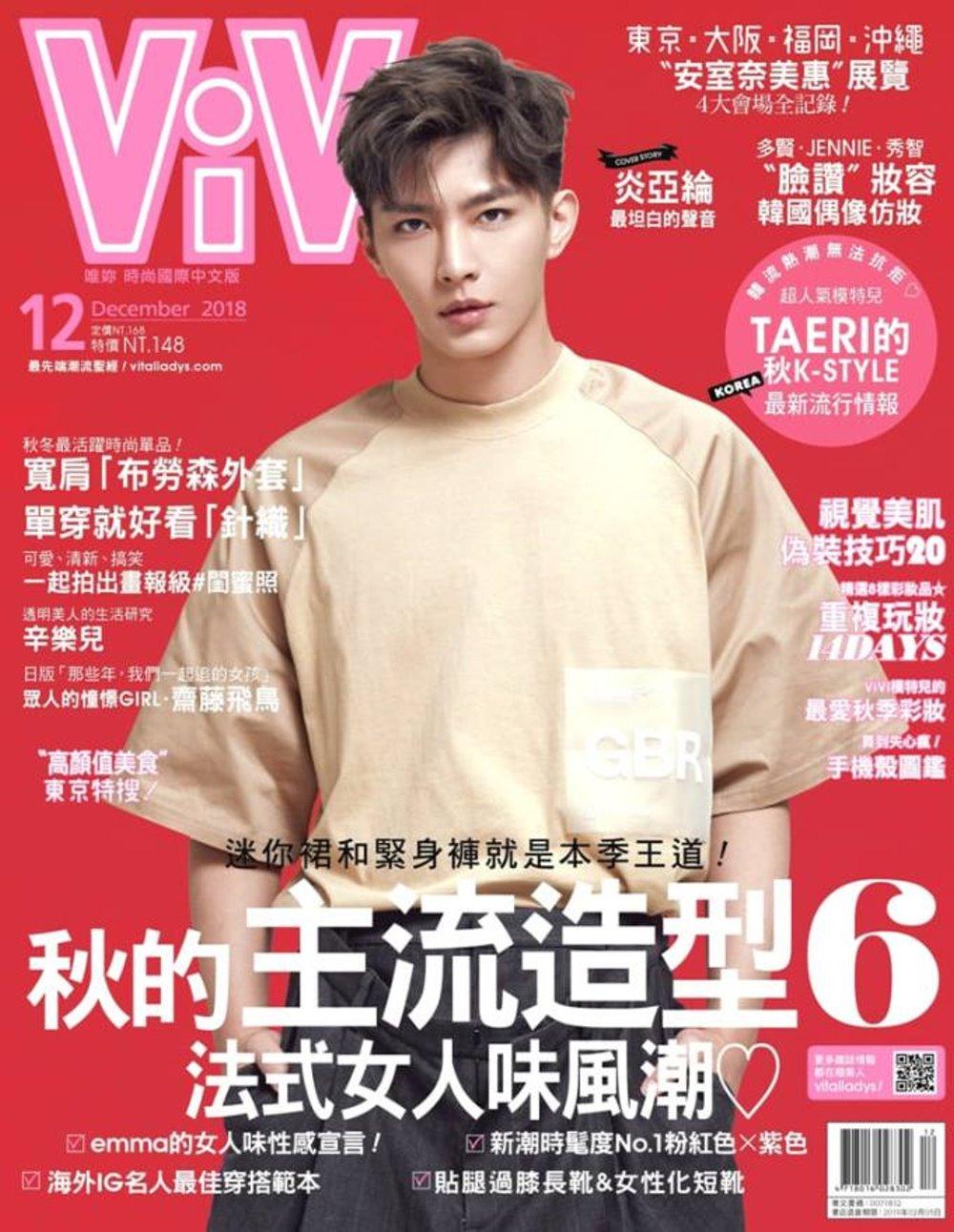 ViVi唯妳時尚國際中文版 12月號/2018 第153期