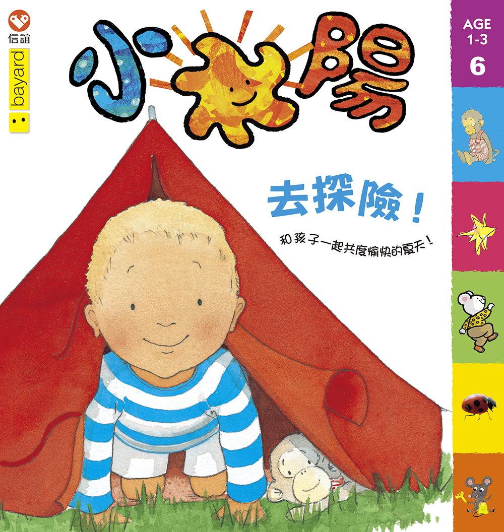 小太陽1-3歲幼兒雜誌 6月號/2018 第143期
