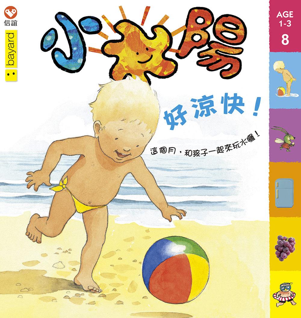 小太陽1-3歲幼兒雜誌 8月號/2018 第145期