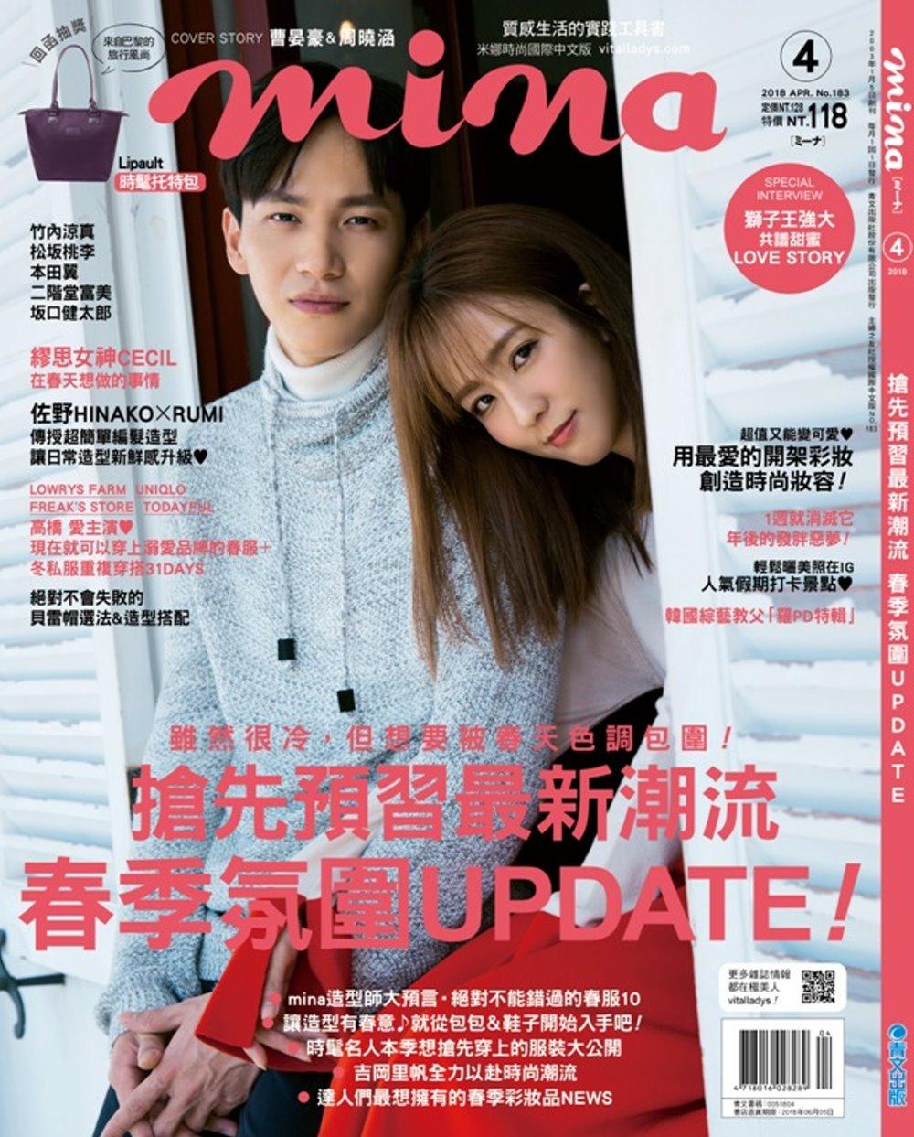 mina米娜時尚國際中文版 4月號/2018 第183期