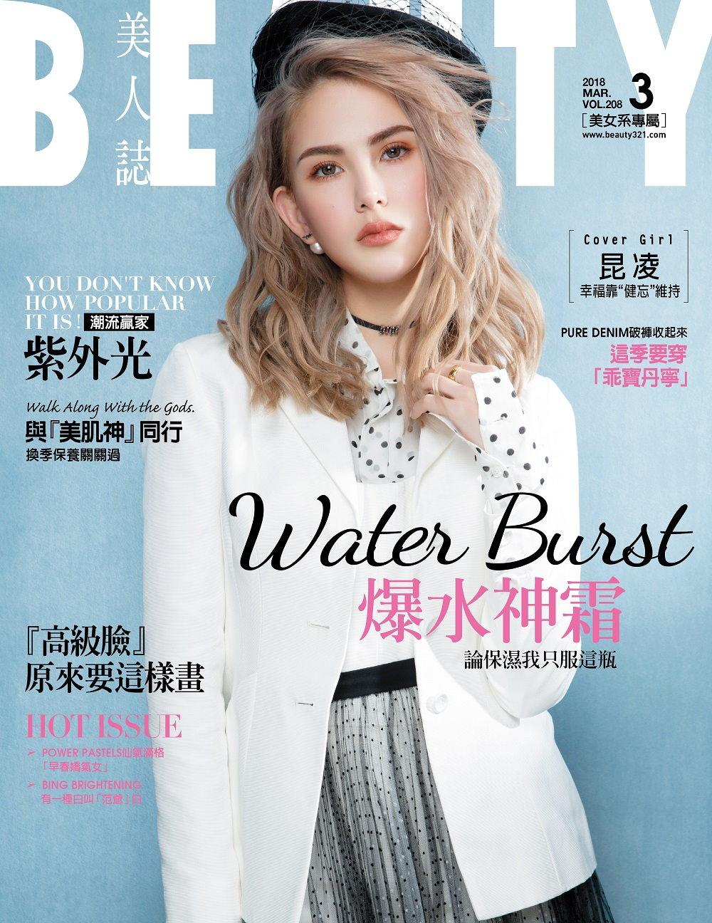 BEAUTY美人誌 3月號/2018 第208期