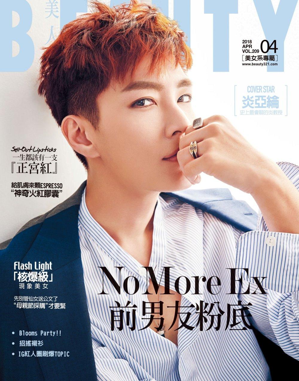 BEAUTY美人誌 4月號/2018 第209期