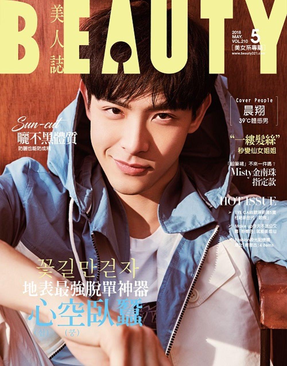 BEAUTY美人誌 5月號/2018 第210期