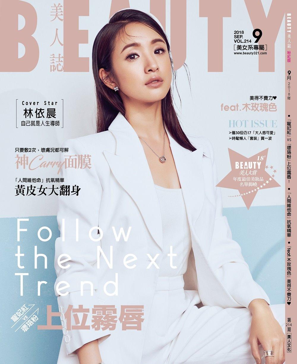 BEAUTY美人誌 9月號/2018 第214期