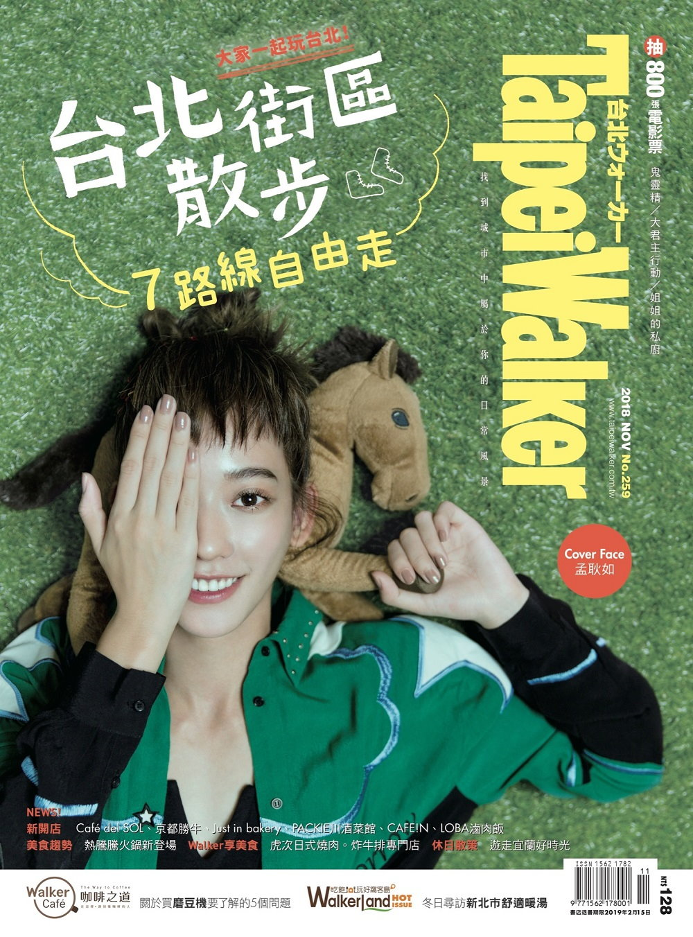 Taipei Walker 11月號/2018 第259期