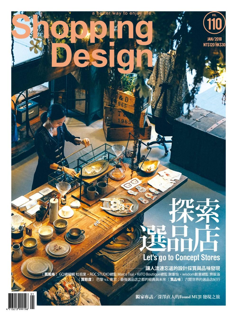 Shopping Design設計採買誌二年24期 +Golla極簡後背包