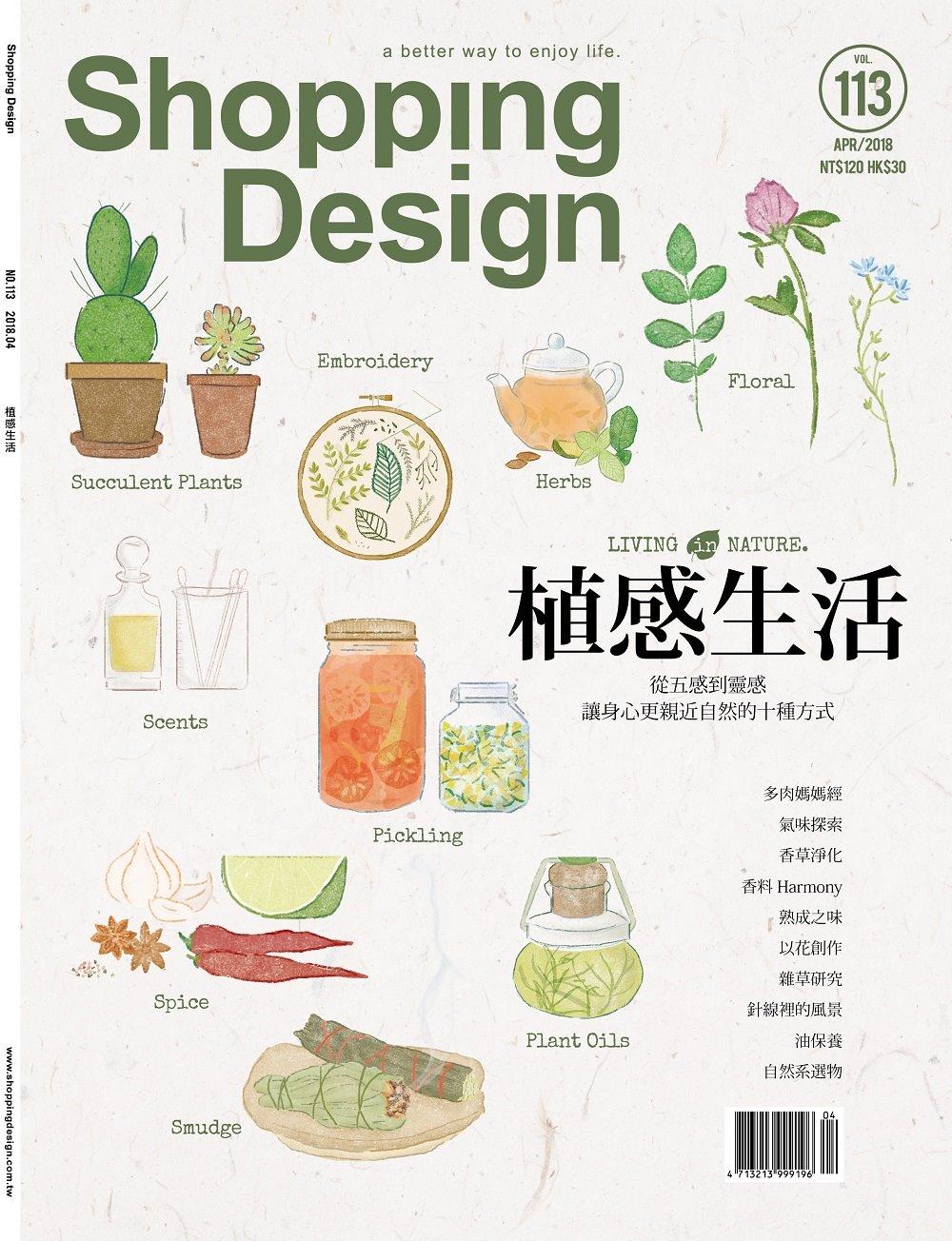 Shopping Design設計採買誌 4月號/2018 第113期