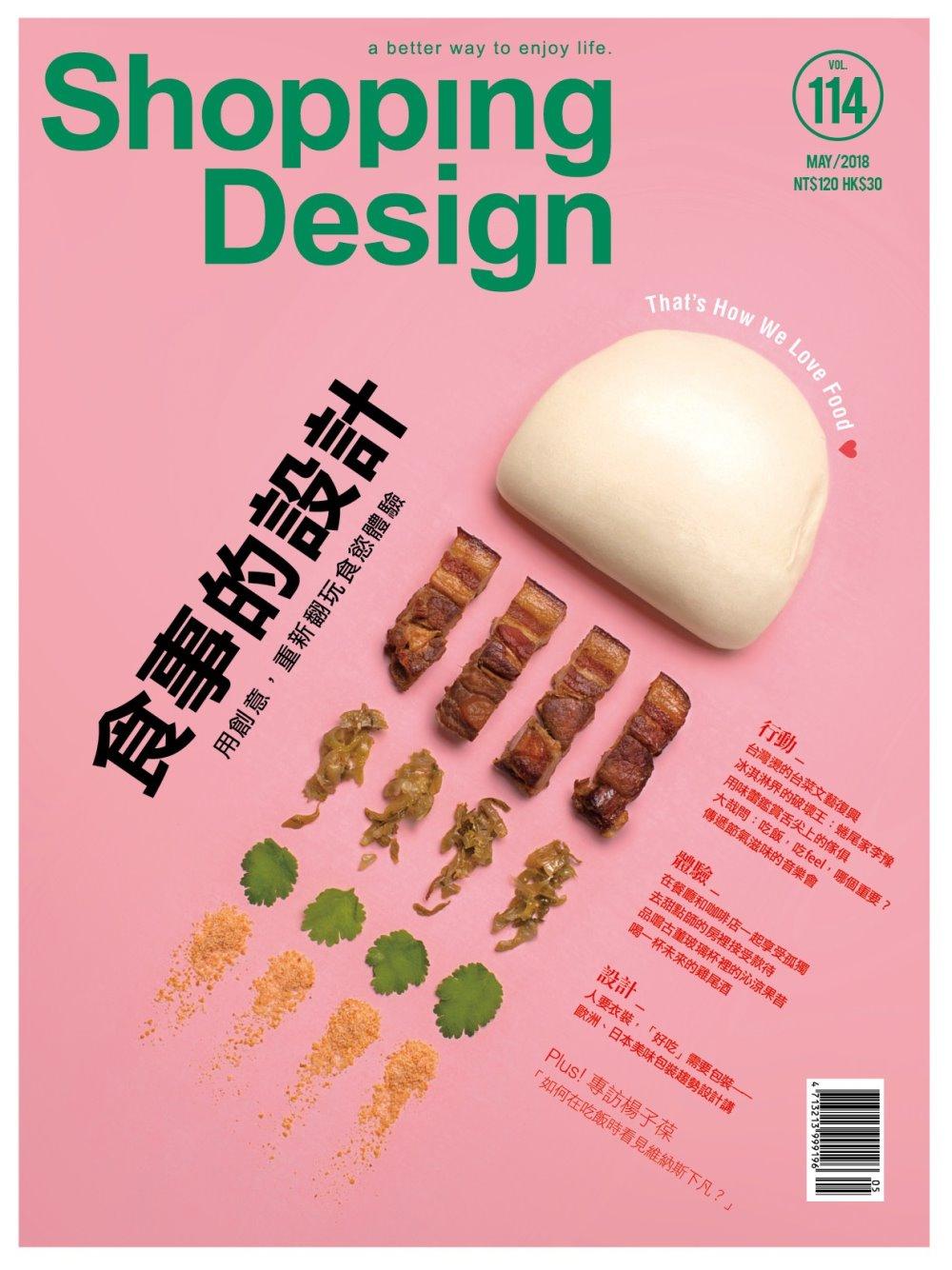 Shopping Design設計採買誌 5月號/2018 第114期