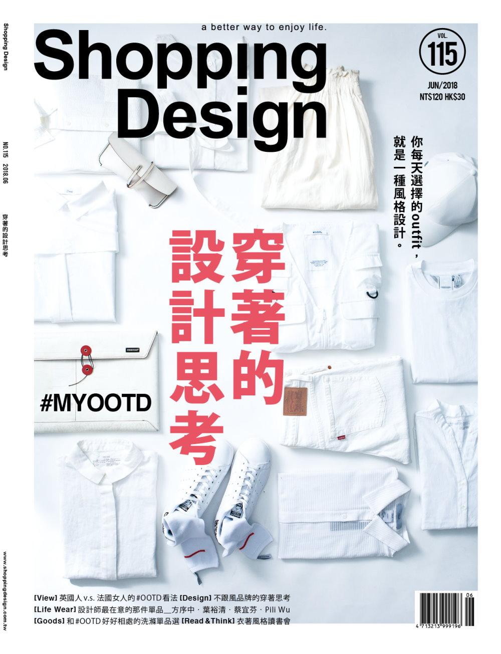 Shopping Design設計採買誌 6月號/2018 第115期