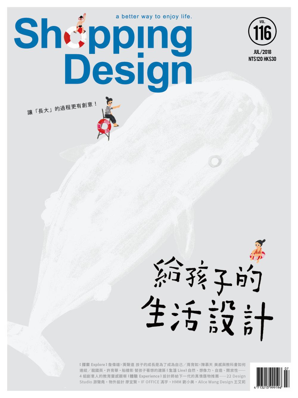 Shopping Design設計採買誌 7月號/2018 第116期