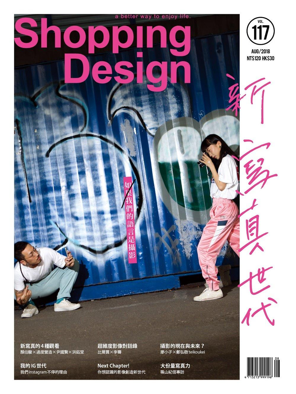 Shopping Design設計採買誌 8月號/2018 第117期