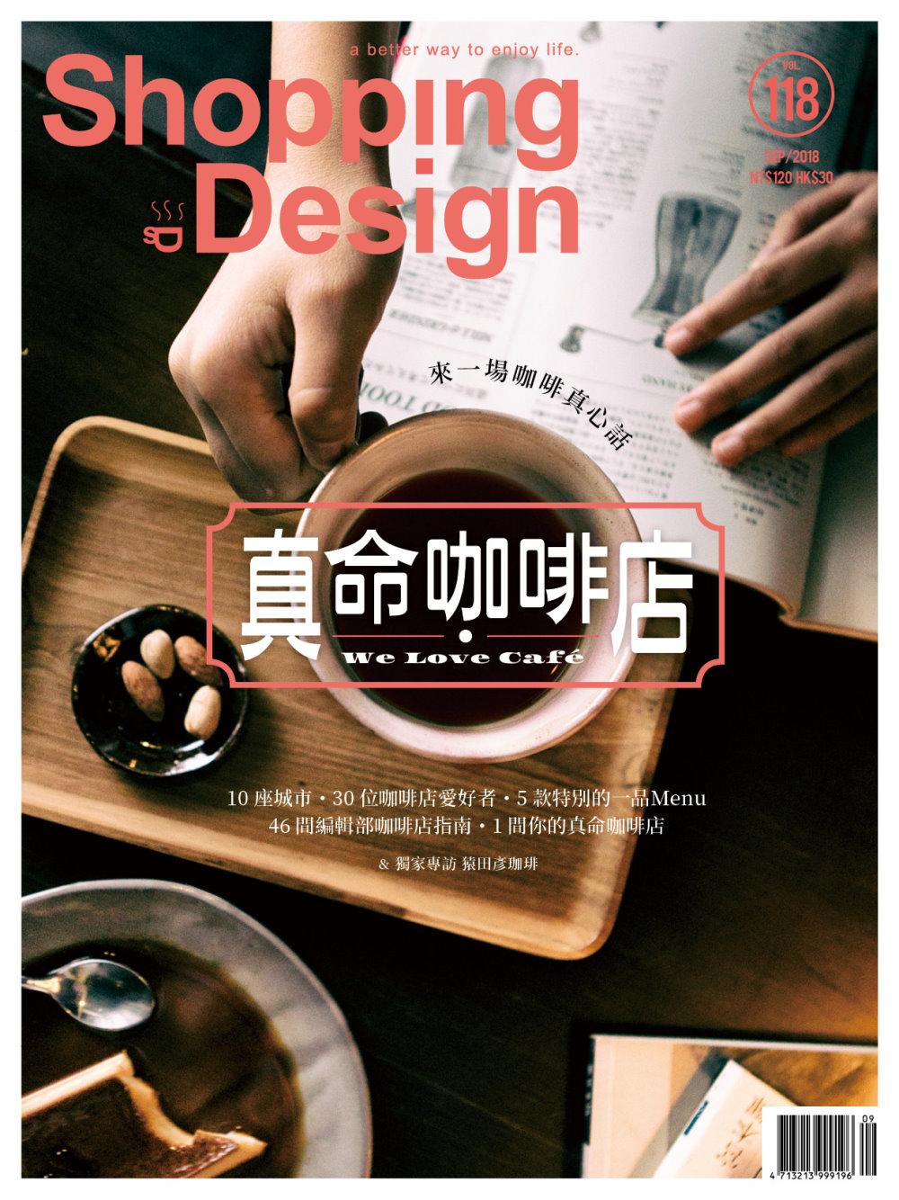 Shopping Design設計採買誌 9月號/2018 第118期