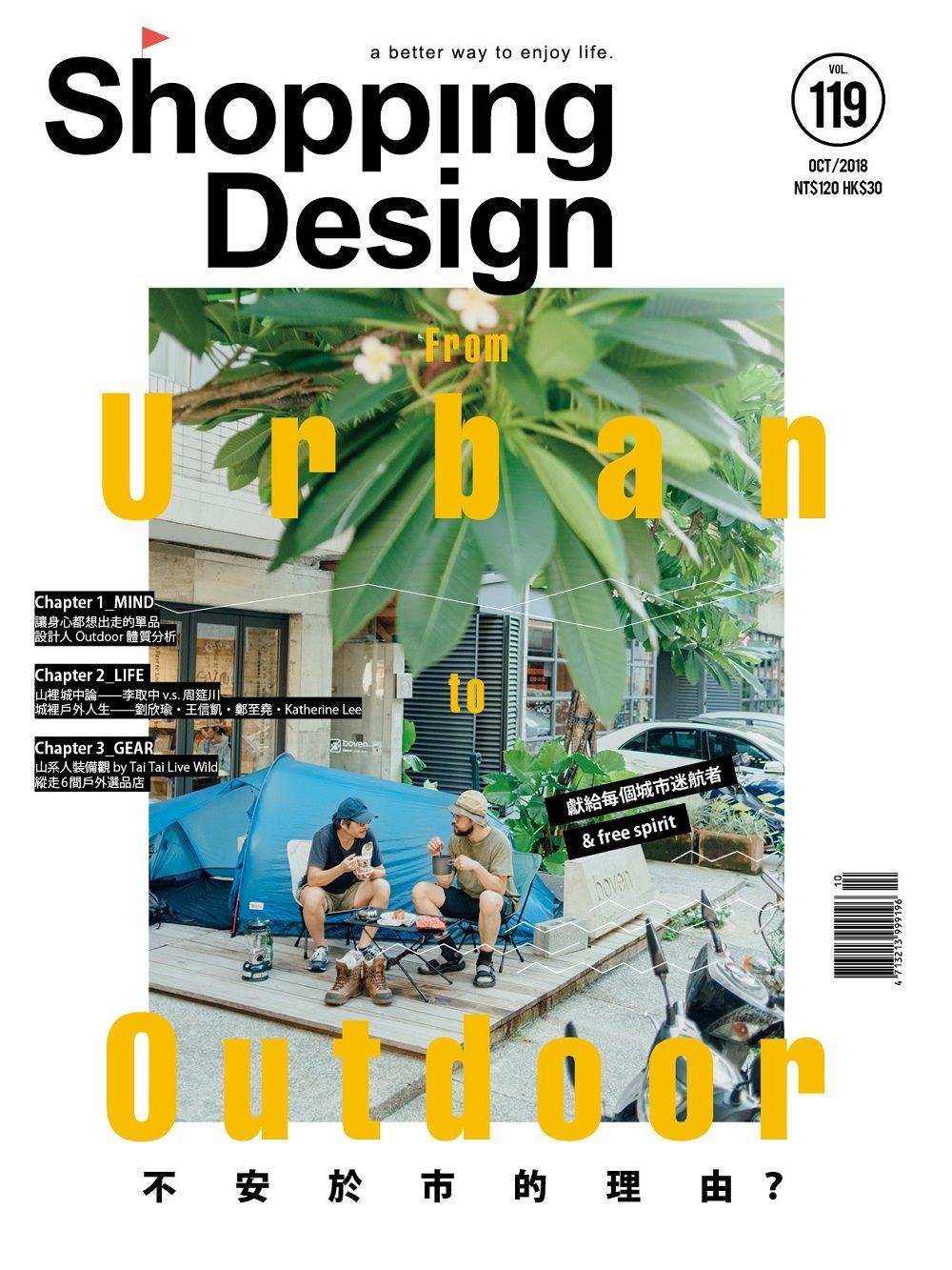 Shopping Design設計採買誌 10月號/2018 第119期